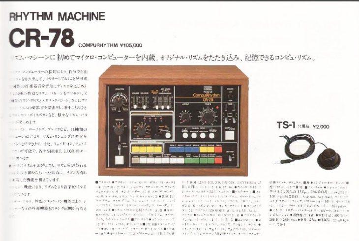 Auf dieser Roland-Anzeige für den japanischen Binnenmarkt ist auch der Programmierstift TS-1 abgebildet.